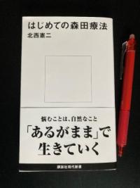 はじめての森田療法.png