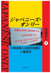 Japanese only.PNG