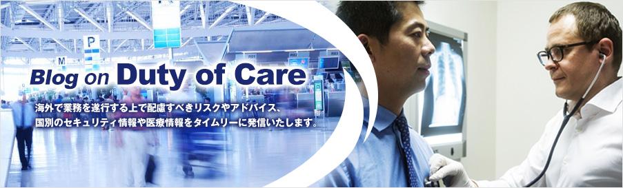 Blog on Duty of Care 海外における企業の安全配慮義務