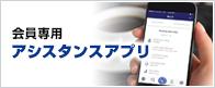 会員専用アシスタンスアプリ