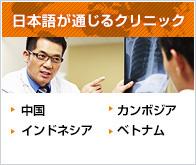 日本語が通じるクリニック