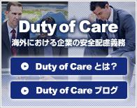 Blog on Duty of Care ~ 海外における企業の安全配慮義務ブログ ~