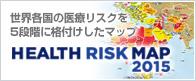 世界各国の医療リスクを5段階に格付けしたマップHEALTH MAP2014