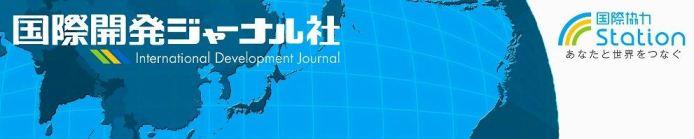 国際開発ジャーナル社バナー.JPG