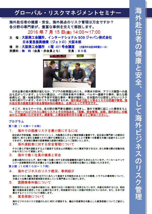 大阪商工会議所セミナー案内.JPG