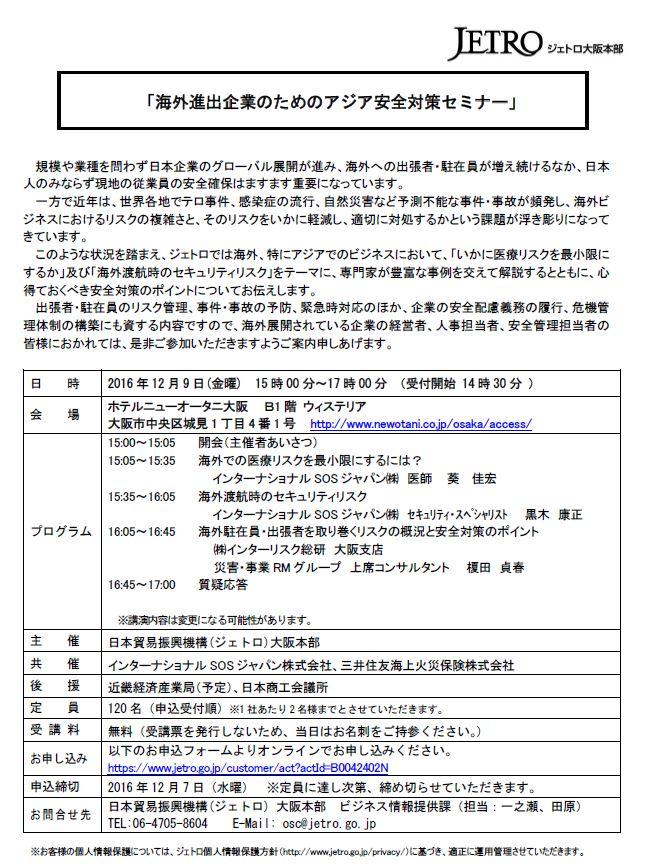 JETRO大阪セミナー案内20161101.JPG